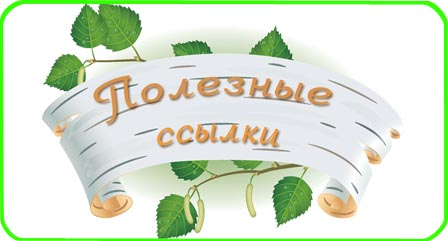 poleznie_ssilki