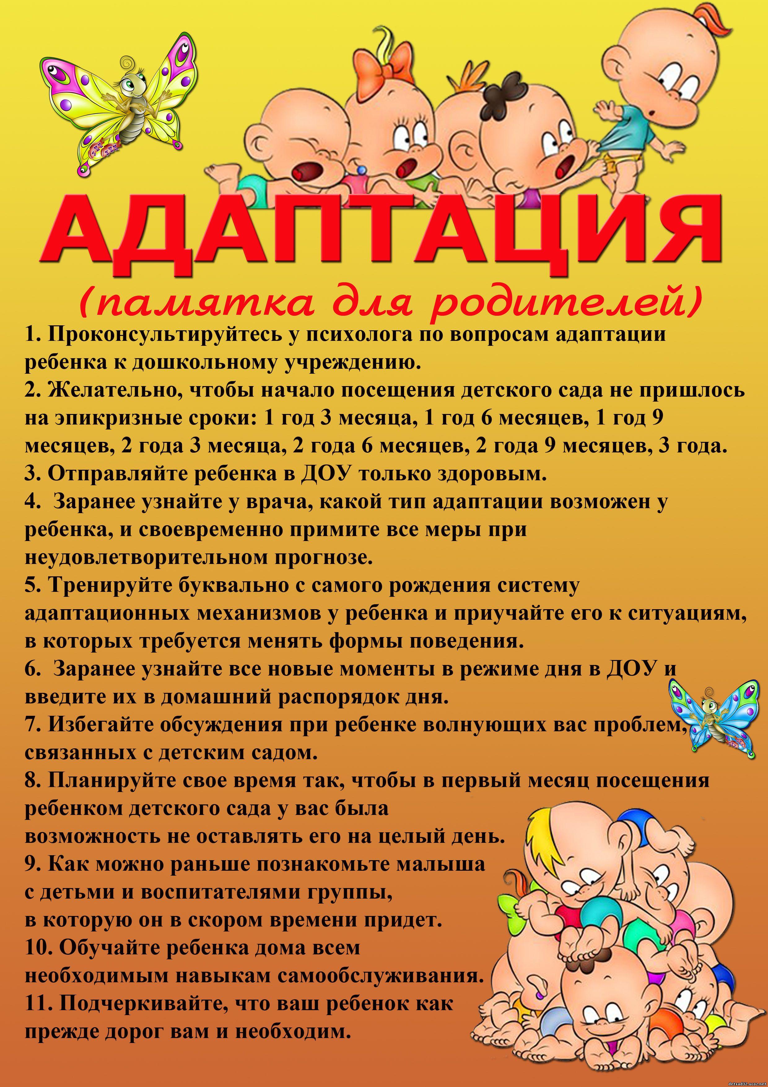 pamyatki-dlya-roditeley-detey-v-detskom-sadu-63521-large
